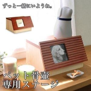 coccolino ペット骨壺用ステージ テット ペット供養 犬 猫 |i-chie