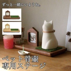 coccolino ペット骨壺用ステージ プラート ペット供養 犬 猫 |i-chie