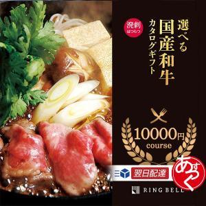 送料無料 RING BELL リンベル 選べる 国産和牛 カタログギフト 10,000円コース 溌剌 ブランド グルメ 肉 内祝い お祝い|i-chie