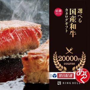 送料無料 RING BELL リンベル 選べる 国産和牛 カタログギフト 20,000円コース 延壽 ブランド グルメ 肉 内祝い 結婚 出産 お祝い|i-chie