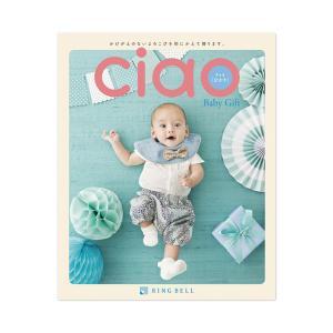 出産内祝いカタログギフト RING BELL リンベル ciao チャオ 3,300円コース ひかり|i-chie