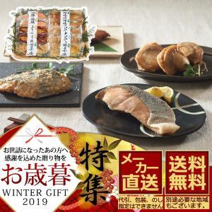 お歳暮 メーカー直送 北海道小樽加工 煮魚&焼魚セット 御歳暮 簡単 便利 湯せん 個包装 一品