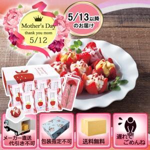 メーカー直送 母の日 花いちごのバラエティアイス(博多あまおう)|i-chie