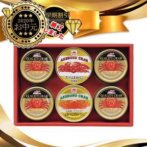 お中元 かにざんまい 3種かに缶詰詰合せ KZM−5 b560 缶詰 たらばがに カニ 蟹 ギフト ...