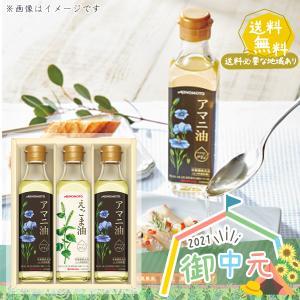 お中元 御中元 味の素 えごま油&アマニ油ギフト EGA−30N 食用油 食品 ギフト セット 詰合...