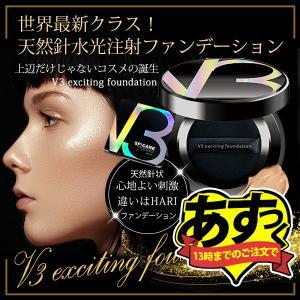 SPICARE V3 exciting foundation スピケアV3エキサイティングファンデー...