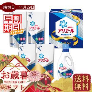 お歳暮 早期割引 P&G アリエール液体洗剤ギフトセット PGLA−30X 洗濯 洗剤 贈り物 プレ...