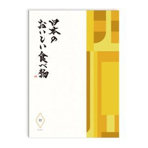 グルメカタログギフト 日本のおいしい食べ物 橙 だいだい|i-chie