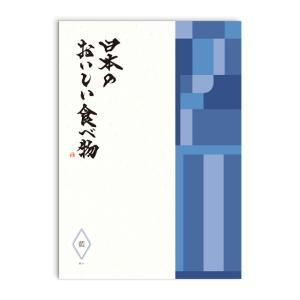 グルメカタログギフト 日本のおいしい食べ物 藍 あい|i-chie