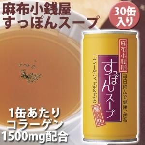 イワタニ 麻布小銭屋 すっぽんスープ 30缶セット 送料無料|i-collect