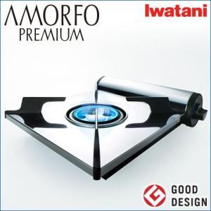 イワタニ アモルフォ プレミアム CB-AMO-80|i-collect
