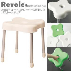 revolc≪レボルク≫バスチェアーS/白(座面がキュートなクローバーの形をしたシャワーチェアー)|i-collect