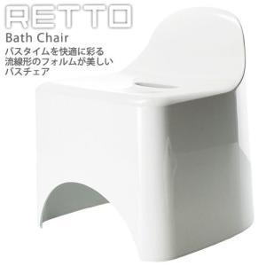 RETTO≪レットー≫バスチェア(流線形のフォルムが美しいバスチェア)|i-collect