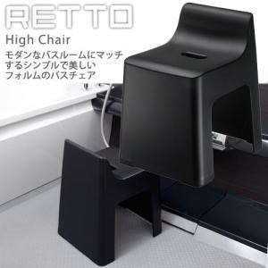 RETTO≪レットー≫ハイチェア/黒(シンプルで美しいフォルムのバスチェア)|i-collect