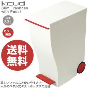 【ゴミ箱 おしゃれ 分別 ごみ箱 ダストボックス kcud クード 送料無料】kcud≪クード≫スリムペダル 33L(レッド)|i-collect