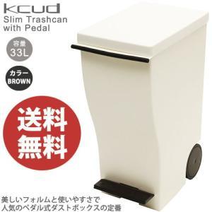 kcud≪クード≫スリムペダル 33L(ブラウン)【ゴミ箱 おしゃれ 分別 ごみ箱 ダストボックス kcud クード 送料無料】|i-collect