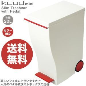 kcud≪クード≫スリムペダル 20L(レッド)【ゴミ箱 おしゃれ 分別 ごみ箱 ダストボックス kcud クード 送料無料】|i-collect