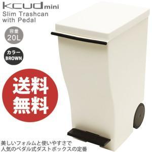 kcud≪クード≫スリムペダル 20L(ブラウン)【ゴミ箱 おしゃれ 分別 ごみ箱 ダストボックス kcud クード 送料無料】|i-collect