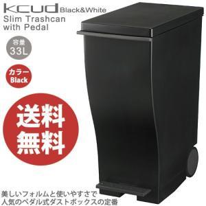 kcud≪クード≫スリムペダル 33L(ブラック)【ゴミ箱 おしゃれ 分別 ごみ箱 ダストボックス kcud クード 送料無料】|i-collect