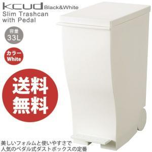 kcud≪クード≫スリムペダル 33L(ホワイト)【ゴミ箱 おしゃれ 分別 ごみ箱 ダストボックス kcud クード 送料無料】|i-collect