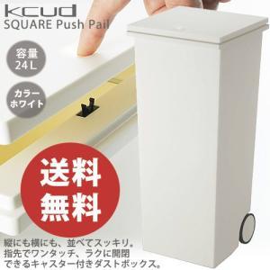 kcud≪クード≫SQUAREプッシュペール/白×白【ゴミ箱 おしゃれ 分別 ごみ箱 ダストボックス kcud クード 送料無料】|i-collect