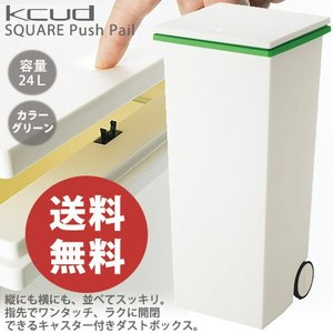 kcud≪クード≫SQUAREプッシュペール/白×緑【ゴミ箱 おしゃれ 分別 ごみ箱 ダストボックス kcud クード 送料無料】|i-collect