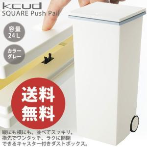 kcud≪クード≫SQUAREプッシュペール/白×グレー【ゴミ箱 おしゃれ 分別 ごみ箱 ダストボックス kcud クード 送料無料】|i-collect