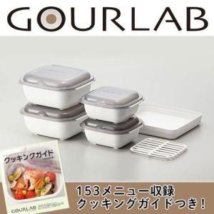グルラボ/GOURLAB マルチクッキングカプセル マルチセット GLB-MS【送料別商品】|i-collect
