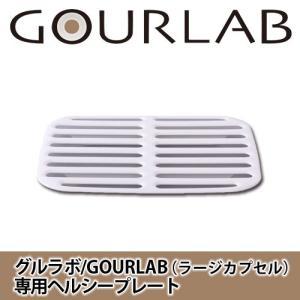 グルラボ/GOURLAB ヘルシープレート GLB-HP【送料別商品】|i-collect