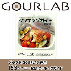 グルラボ/GOURLAB クッキングガイド GLB-CG【送料別商品】|i-collect