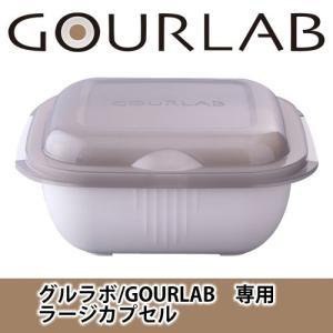 グルラボ/GOURLAB ラージカプセル GLB-LC【送料別商品】