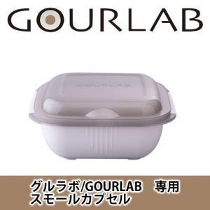 グルラボ/GOURLAB スモールカプセル GLB-SC【送料別商品】