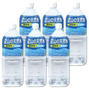 立山の天然水 (5年保存水) 2L×6本セット【防災】【備蓄...