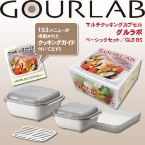 グルラボ/GOURLAB マルチクッキングカプセル ベーシックセット【送料別商品】|i-collect