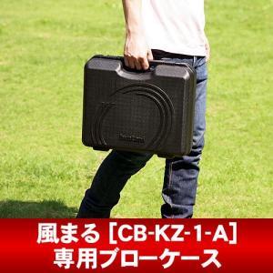カセットフー 風まる専用 ブローケース CB-KZ-1-A用|i-collect