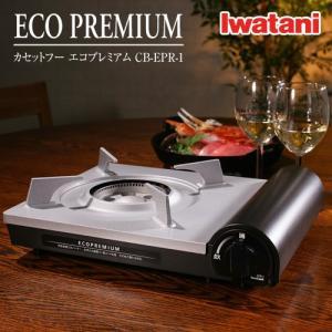 イワタニ カセットフー エコプレミアム CB-EPR-1|i-collect