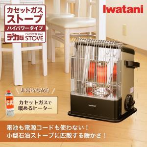 イワタニ / Iwatani カセットガスストーブ ハイパワー デカ暖 CB-CGS-HPR 送料無料