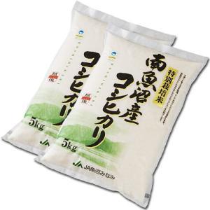 魚沼産 南魚沼産 コシヒカリ 特別栽培米 10kg (5kg...