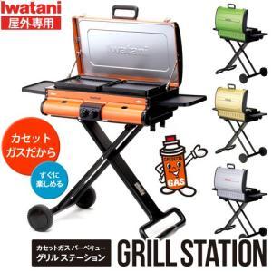 イワタニ カセットガス バーベキュー『グリルステーション』IW-BBQ-GR