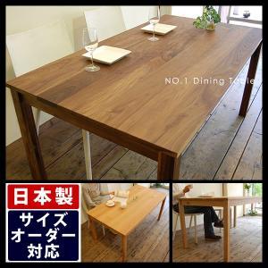 ダイニングテーブル 北欧 ウォールナット 無垢材 幅150 4人 おしゃれ シンプル 国産 サイズオーダー No1の写真