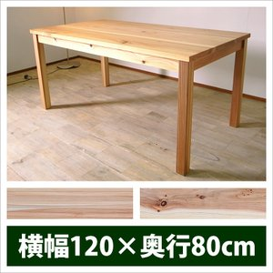 Cafe ダイニングテーブル 120×80cm サイズオーダーテーブル 杉材のテーブル カフェテーブ...