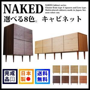 キャビネット ローキャビネット 北欧 木製 おしゃれ 電話台 FAX台 ファックス台 ルーター収納 完成品 日本製 NAKEDの写真