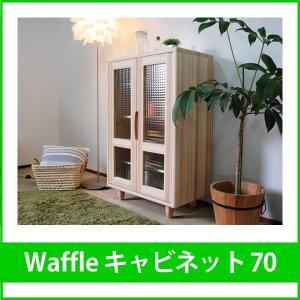 キャビネット おしゃれ 北欧 収納 リビング 木製 無垢材 杉 ナチュラル ガラス 日本製 ワッフル 70 i-company