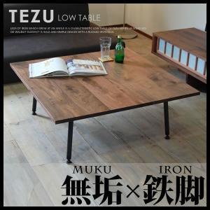 ローテーブル センターテーブル アイアン 鉄脚 おしゃれ 無垢 ウォールナット 北欧 木製 国産 サイズオーダー TEZU ローテーブル i-company