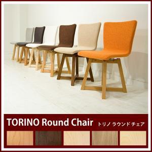 ダイニングチェア 回転椅子 天然木 木製 レザー ファブリック 北欧 合皮 布地  回転チェア 食卓イス 食卓椅子  TORINO Round Chair|i-company