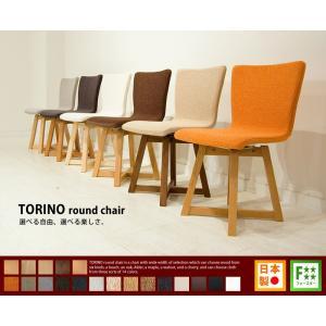 ダイニングチェア 回転椅子 天然木 木製 レザー ファブリック 北欧 合皮 布地  回転チェア 食卓イス 食卓椅子  TORINO Round Chair|i-company|02
