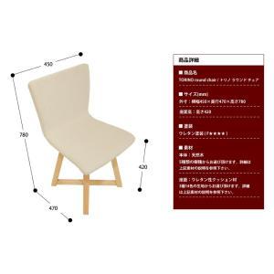 ダイニングチェア 回転椅子 天然木 木製 レザー ファブリック 北欧 合皮 布地  回転チェア 食卓イス 食卓椅子  TORINO Round Chair|i-company|08