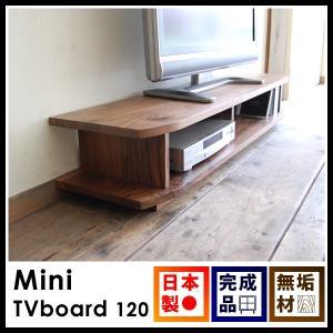 テレビ台 テレビボード ローボード 完成品 北欧 無垢 ウォールナット 木製 120  国産 日本製 Mini120|i-company