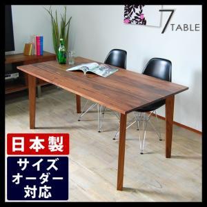 ダイニングテーブル 4人 150 北欧 無垢材 ウォールナット おしゃれ カフェテーブル 肘掛け椅子が収まる  日本製 セブンテーブル|i-company