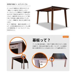 ダイニングテーブル 4人 150 北欧 無垢材 ウォールナット おしゃれ カフェテーブル 肘掛け椅子が収まる  日本製 セブンテーブル|i-company|02